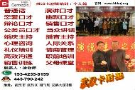 武汉卡耐基普通话培训机构