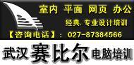 武汉理工赛比尔武汉室内设计培训中心