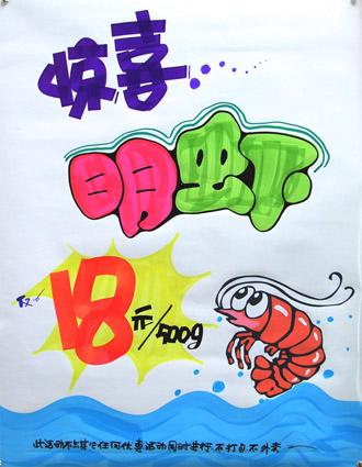 羊年pop手绘海报 国庆药店pop手绘海报 固元膏pop手绘海报