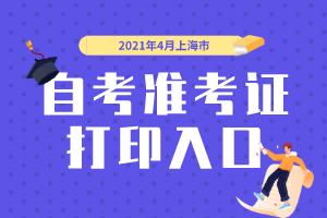 2021年4月上海市自考准考证打印入口