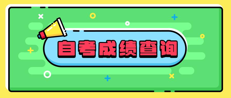 四川电大毕业证查询_2021年6月湖北自考网上申请毕业证须知 - 求学问校网