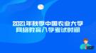 2021年秋季中国农业大学网络教育入学考试时间