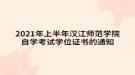 2021年上半年汉江师范学院自学考试学位证书的通知
