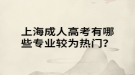 上海成人高考有哪些专业较为热门?