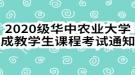 2020级华中农业大学成教学生课程考试通知