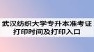 2020年武汉纺织大学专升本准考证打印时间及打印入口
