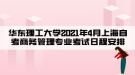 华东理工大学2021年4月上海自考商务管理专业考试日程安排