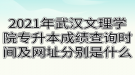 2021年武汉文理学院专升本成绩查询时间及网址分别是什么