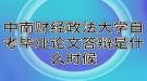中南财经政法大学自考毕业论文答辩是什么时候