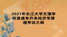 2021年长江大学文理学院普通专升本经济学原理考试大纲