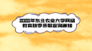 2020年东北农业大学网络教育秋季录取查询通知