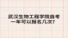 武汉生物工程学院自考一年可以报名几次?