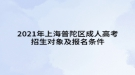 2021年上海普陀区成人高考招生对象及报名条件