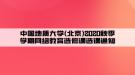 中国地质大学(北京)2020秋季学期网络教育选修课选课通知