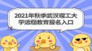 2021年秋季武汉理工大学远程教育报名入口