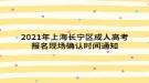 2021年上海长宁区成人高考报名现场确认时间通知