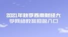 2021年秋季西南财经大学网络教育报名入口