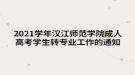 2021学年汉江师范学院成人高考学生转专业工作的通知