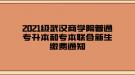 2021级武汉商学院普通专升本和专本联合新生缴费通知