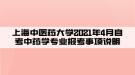 上海中医药大学2021年4月自考中药学专业报考事项说明