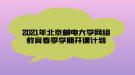 2021年北京邮电大学网络教育春季学期开课计划
