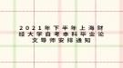 2021年下半年上海财经大学自考本科毕业论文导师安排通知