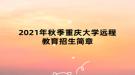 2021年秋季重庆大学远程教育招生简章