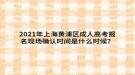 2021年上海黄浦区成人高考报名现场确认时间是什么时候?
