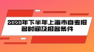 2020年下半年上海市自考报名时间及报名条件