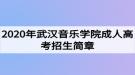 2020年武汉音乐学院成人高考招生简章