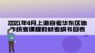 2021年4月上海自考华东区协作统考课程教材考纲书目表