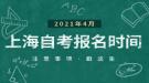 2021年上半年上海自考网上报名报考时间已公布