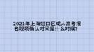 2021年上海虹口区成人高考报名现场确认时间是什么时候?