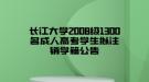 长江大学2008级1300名成人高考学生拟注销学籍公告