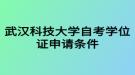 武汉科技大学自考学位证申请条件
