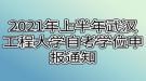 2021年上半年武汉工程大学自考学位申报通知