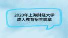 2020年上海财经大学成人教育招生简章