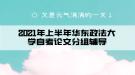 2021年上半年华东政法大学自考论文分组辅导通知