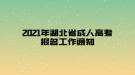 2021年湖北省成人高考报名工作通知