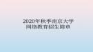 2020年秋季南京大学网络教育招生简章