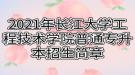 2021年长江大学工程技术学院普通专升本招生简章
