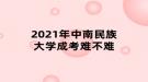 2021年中南民族大学成考难不难