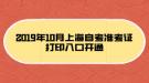 2019年10月上海自考准考证打印入口开通