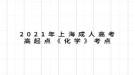 2021年上海成人高考高起点《化学》考点:元素的特殊性质
