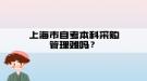 上海市自考本科采购管理难吗?