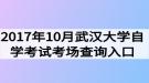 2017年10月武汉大学自学考试考场查询入口