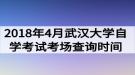 2018年4月武汉大学自学考试考场查询时间