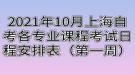 2021年10月上海自考各专业课程考试日程安排表(第一周)