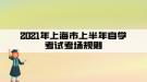 2021年上海市上半年自学考试考场规则