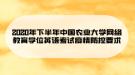 2020年下半年中国农业大学网络教育学位英语考试疫情防控要求